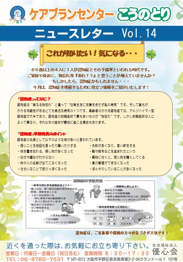 ニュースレター(平成29年2月号)