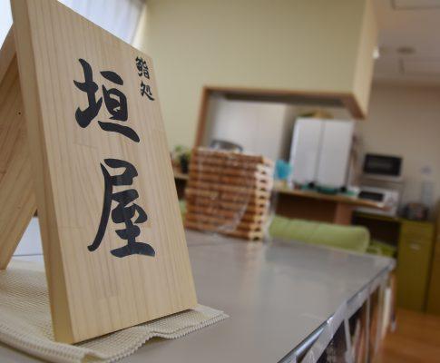 鮨処 【垣屋】 オープン!!お寿司食べ放題!!