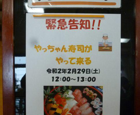 やっちゃん寿司がやって来た!