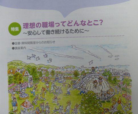 ウェル大阪