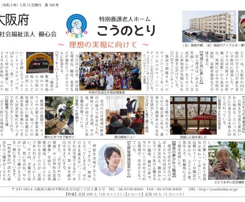 個室ユニット 推進協ニュース3月号にこうのとりが掲載されました!